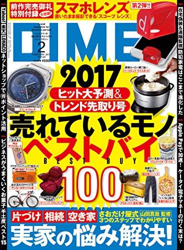 DIME (ダイム) 2017年 2月号 [雑誌]の詳細を見る