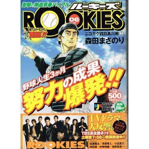 ROOKIES ルーキーズ 06 ニコガクVS目黒川戦(2)(SHUEISHA JUMP REMIX)