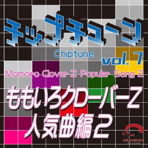 チップチューン Vol.7 ももいろクローバーZ人気曲編2