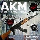 AKM コッキング エアーガン トイスター/TOYSTAR (可変ホップアップ機能) AKシリーズ最強モデル!銃口(マズル)の角度まで忠実に再現!(エアガン)(カラシニコフ) 対象年齢18歳以上 【正規ライセンス品】 【リボルバーキーホルダー付き】