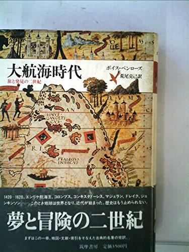 大航海時代―旅と発見の二世紀 (1985年)の詳細を見る