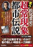 松尾貴史の「超常現象・都市伝説」 画像