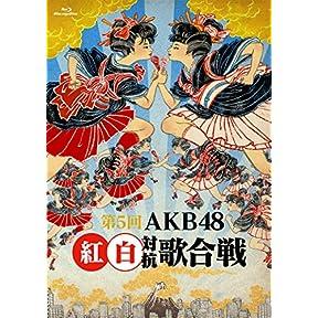 第5回 AKB48紅白対抗歌合戦 [Blu-ray]