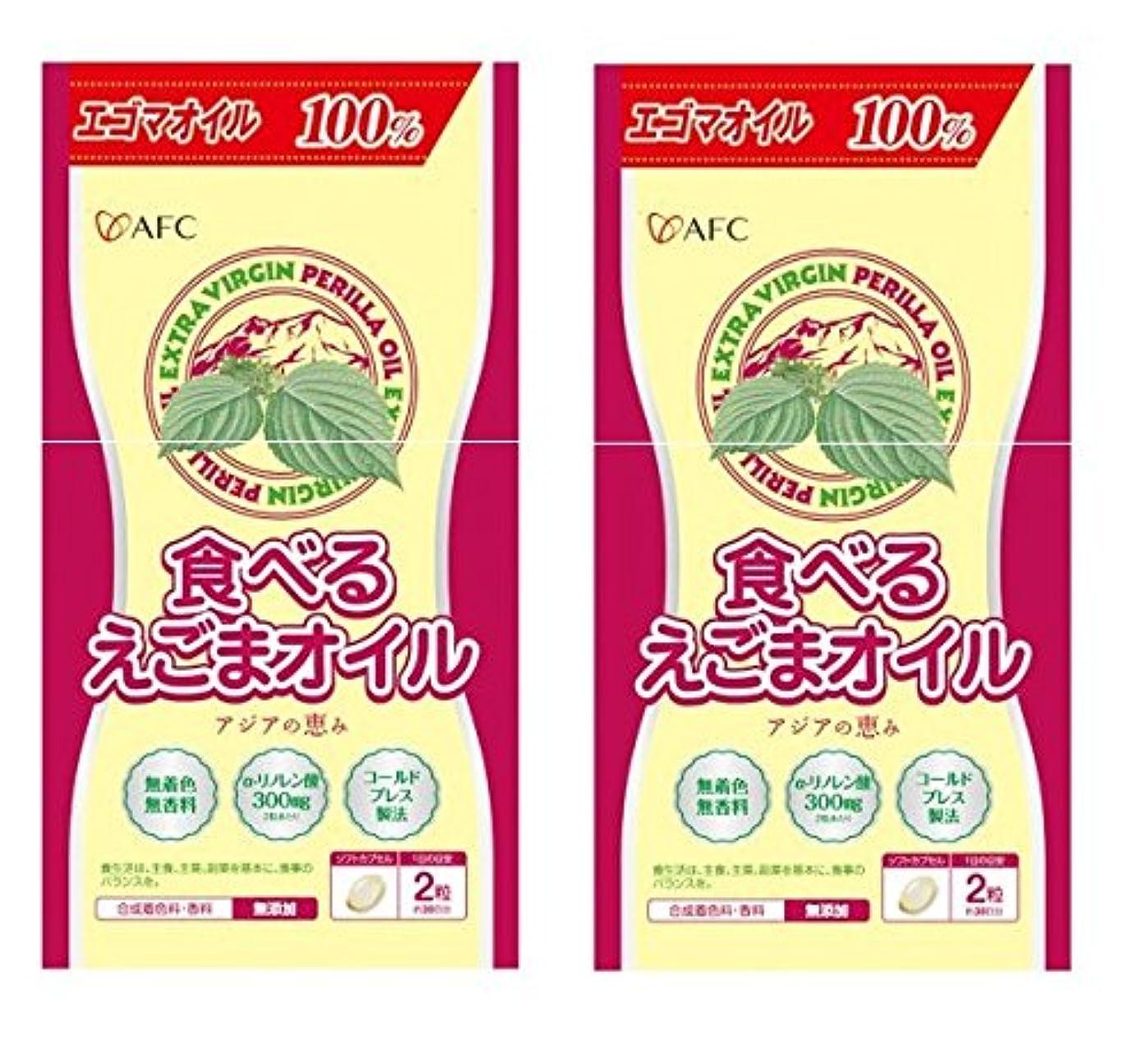 野菜ミシンマッサージ【X2個セット】 AFC 食べるえごまオイル 60粒 【国内正規品】