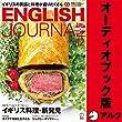 ENGLISH JOURNAL(イングリッシュジャーナル) 2017年12月号(アルク)