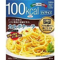 大塚食品 マイサイズ カルボナーラ 100g×10個