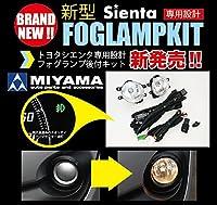 MIYAMA ミヤマ トヨタ・シエンタ専用フォグランプキット タイプ1:FL-ST092MC