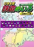 日本全国鉄道めいろ―地図をおぼえよう!〈2〉名物めぐり編