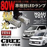 ノア 70系 60系 ヴォクシー 70 60 HB4 80W CREE製 フォグランプ 2個セット 白