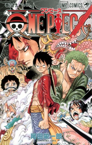 「ONE PIECE」尾田栄一郎の急病で休載