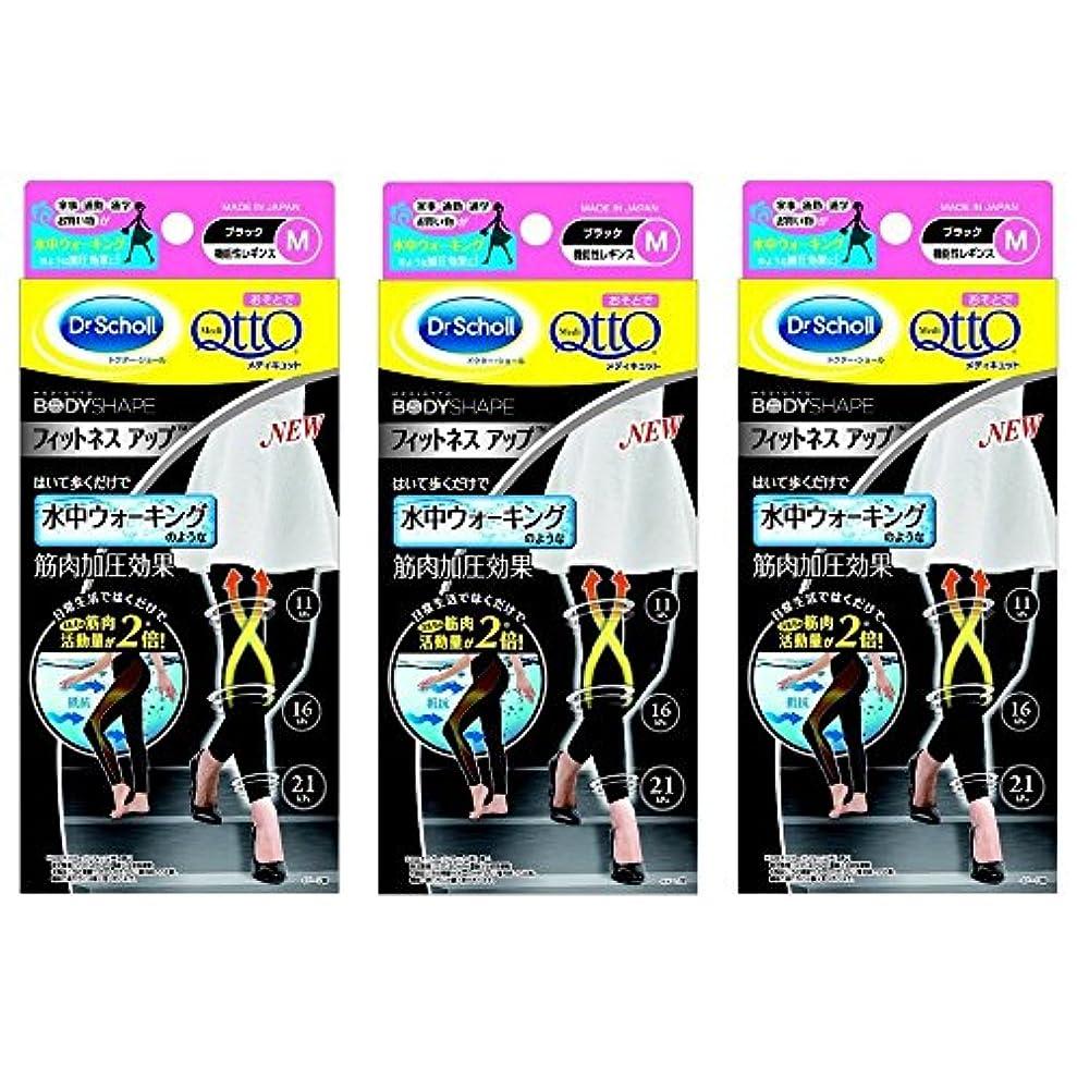 温かいデコレーション制限された【セット品】おそとでメディキュット フィットネスアップ 機能性レギンス 筋肉加圧効 (M×3個)