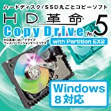 HD革命 CopyDrive Ver.5 with Partition EX2 Windows8対応 [ダウンロード]