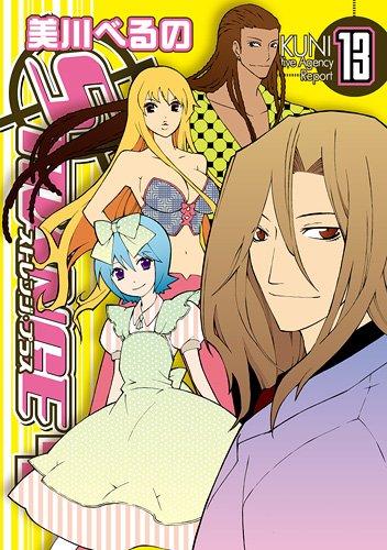 ストレンジ・プラス 13巻 (IDコミックス ZERO-SUMコミックス)の詳細を見る