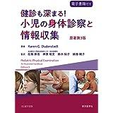 健診も深まる! 小児の身体診察と情報収集