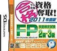 マル合格資格奪取! 2011年度版 FP技能検定試験2級・3級