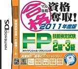 「2011 FP技能検定試験2級・3級」の画像