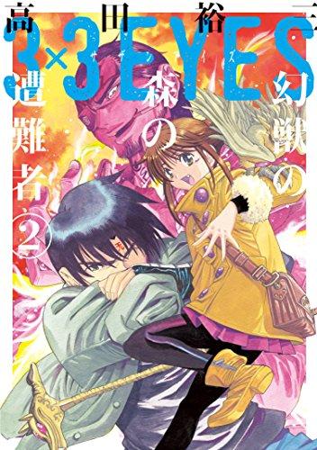 3×3EYES 幻獣の森の遭難者(2) (ヤングマガジンコミックス)の詳細を見る