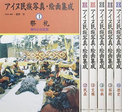 アイヌ民族写真・絵画集成
