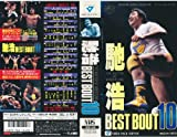 馳浩 THE BEST BOUT 10 [VHS]