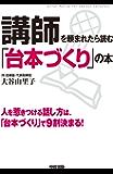 講師を頼まれたら読む「台本づくり」の本 (中経出版)