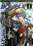 BL liqueur 1 (光彩コミックス)