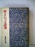 泰西中国トイレット文化考 (1973年)