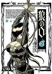 狼の口 ヴォルフスムント 2巻<狼の口 ヴォルフスムント> (ビームコミックス(ハルタ))