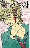絶園のテンペスト 4巻 (デジタル版ガンガンコミックス)