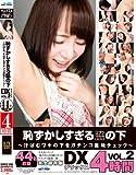 恥ずかしすぎる脇の下DX VOL.2 4時間 [DVD]