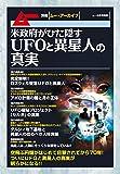 米政府がひた隠すUFOと異星人の真実