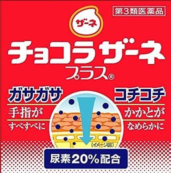 【第3類医薬品】チョコラザーネプラス 60g