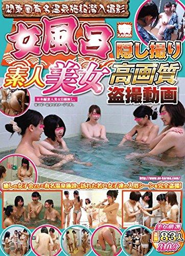 関東圏有名温泉施設潜入撮影 女風呂隠し撮り 素・・・