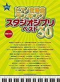 やさしいピアノ・ソロ ピアノ定番曲ランキング スタジオジブリ ベスト30