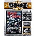 東宝・新東宝戦争映画DVD 19号 (潜水艦イ-57 降伏せず(1959)) [分冊百科] (DVD付) (東宝・新東宝戦争映画DVDコレクション)