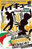 『ハイキュー!!』烏野高校バレー部活動日誌 (ハッピーライフシリーズ)