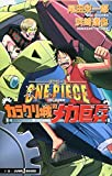 ONE PIECE THE MOVIE カラクリ城のメカ巨兵 (JUMP j BOOKS)