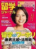 留学ジャーナル2012年2月号