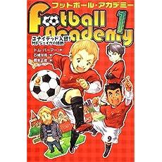 フットボール・アカデミー (1) ユナイテッド入団! MFジェイクの挑戦