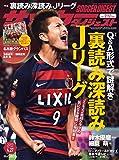 サッカーダイジェスト 2017年 4/27 号 [雑誌]