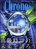 Chronos (クロノス) 日本版 2012年 11月号 [雑誌]