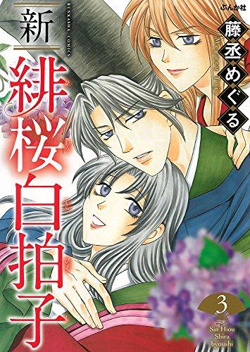 新 緋桜白拍子 (3) (ぶんか社コミックス)