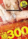 ノンストッフ゜ 潮吹き 300リットル [DVD]