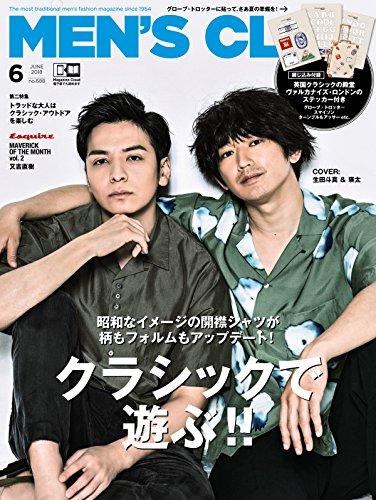 MEN'S CLUB (メンズクラブ) 2018年 6月号