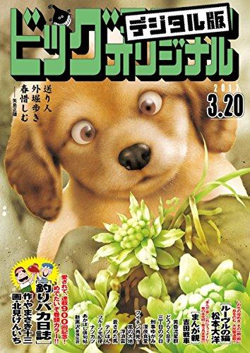 ビッグコミックオリジナル 2017年6号(2017年3月4日発売) [雑誌]