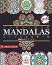 マンダラスぬり絵 (MANDALAS): 大人のための塗り絵 - 100 色のマンダラ - 抗ストレス - エキスパートレベル - 第1巻
