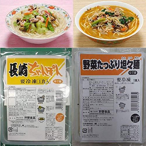 簡単レンジでチン!具材入本格麺 (長崎ちゃんぽん&野菜たっぷり坦々麺, 各10食 / 20食)