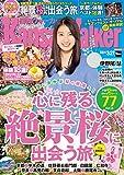 KansaiWalker関西ウォーカー 2017 No.6 [雑誌]