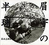 眉宇の半球―鈴木志郎康写真集 画像