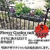 STARDUST フラワー ガーデン ラック 庭 ベランダ 花 おしゃれ インテリア ガーデニング (150×20×12cm) SD-FGRACK-150