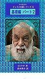 インド占星術 ~基礎編~ パート2 ラオ先生のインド占星術シリーズ